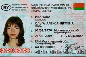 ГАИ начала выдачу водительских удостоверений нового образца.