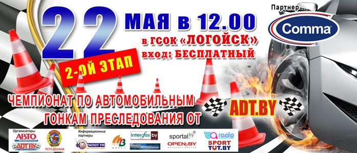 ГСОК «Логойск» принимает гонки преследования!