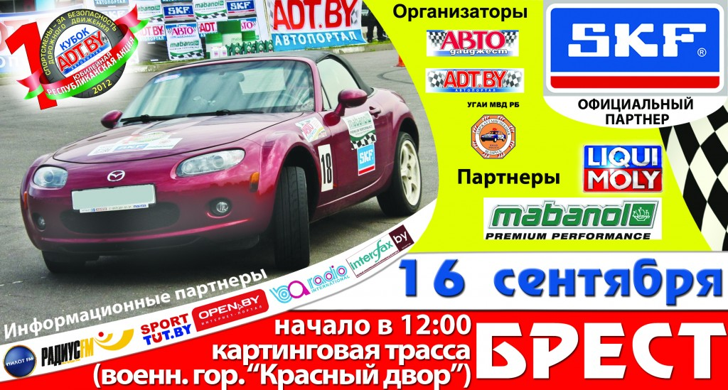 «Спортсмены - за безопасность дорожного движения» на Кубок ADT.BY