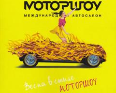 4 из 27 брендов «Моторшоу-2013» - Китайские