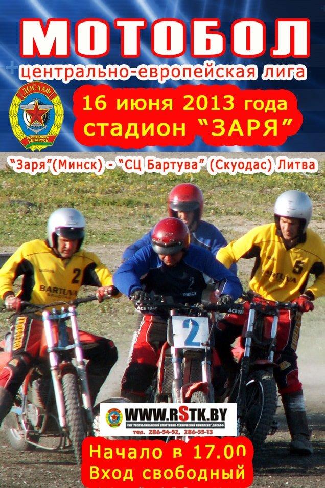 Мотобол в Минске