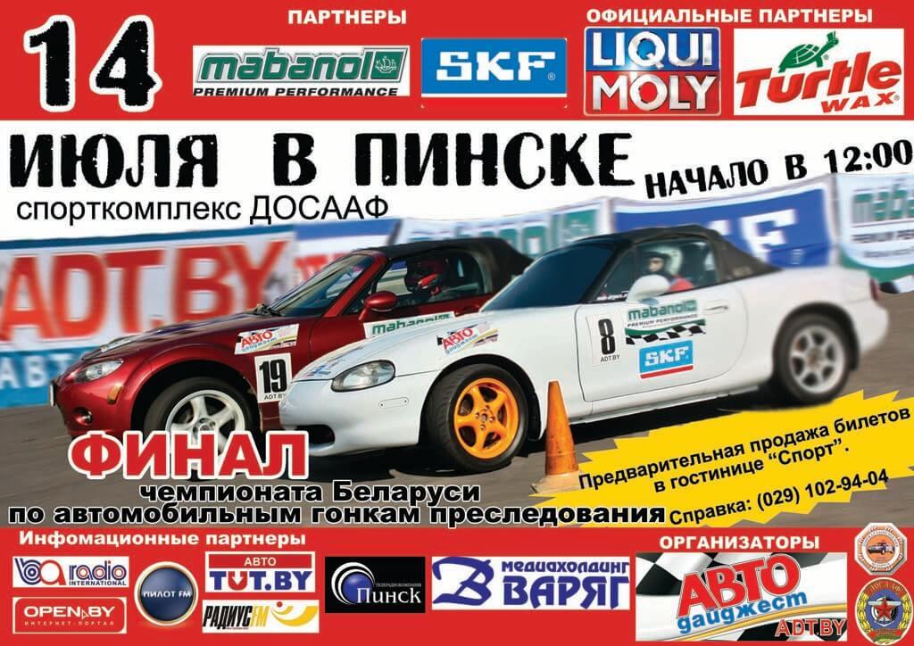 Финал чемпионата по гонкам преследования в Пинске