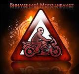Погоня за мотоциклистом в Минске