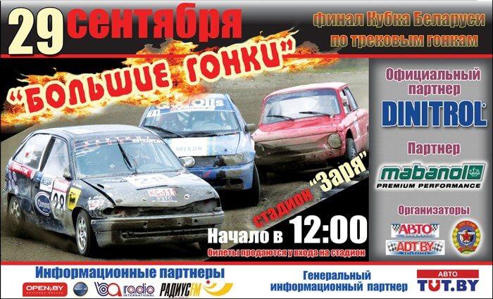 29 сентября в Боровой состоится финал Кубка Беларуси по трековым гонкам