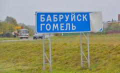 С 1 января 2014 года автодороги Минск - Могилев и Минск - Гомель от Пуховичей до Бобруйска станут платными