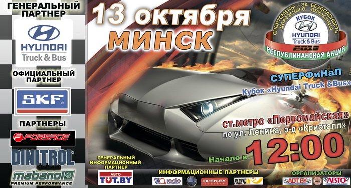 Обладатель Кубка «Hyundai Truck&Bus» определится 13 октября в Минске