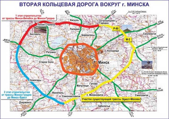 Финансирование строительства второй кольцевой дороги в Минске затруднительно