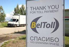 Будет ли амнистия для штрафников по нарушениям BelToll?