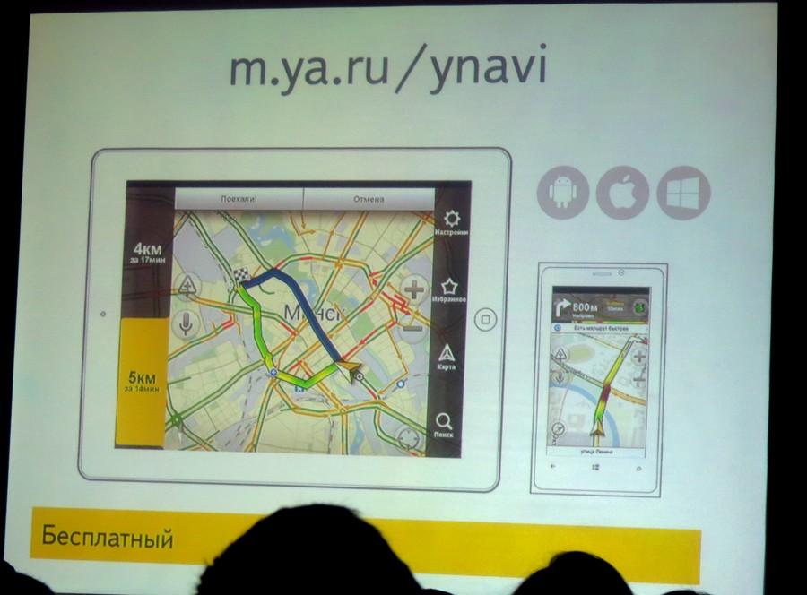 навигация от Яндекса