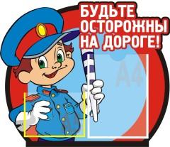 Сегодня в Минске пройдет Единый день безопасности дорожного движения