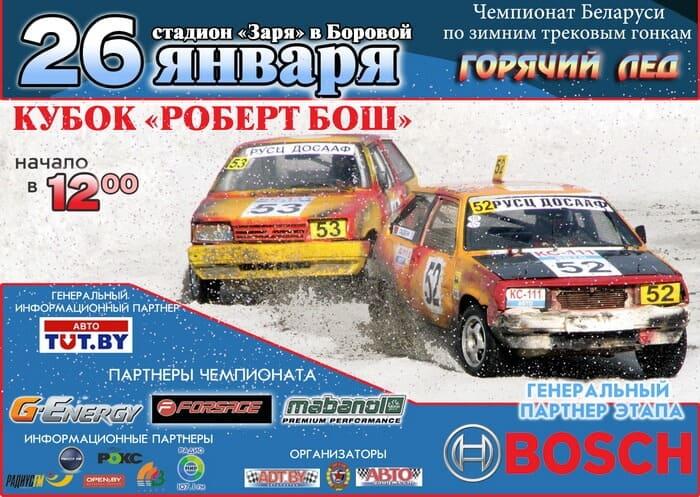 Первый этап чемпионата по трековым гонкам «Горячий лед» -2014 – пройдет на Кубок «Роберт Бош»