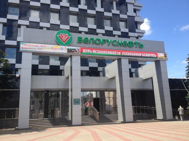Рост рынка нефтепродуктов в Беларуси составит 13% - «Белоруснефть»