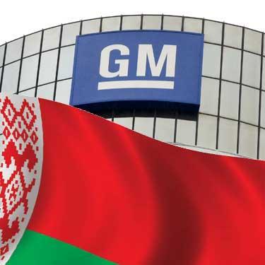 GM откроет производство в Беларуси