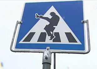 """знак """"Пешеходный переход"""""""