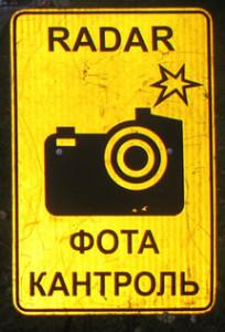 тестовый режим камер фотофиксации