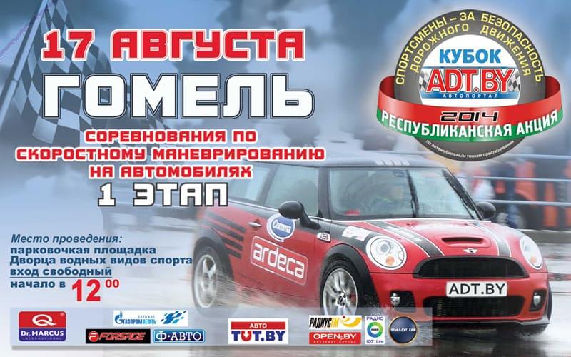 «Спортсмены - за безопасность дорожного движения»- 2014
