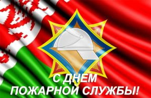 пожарная, служба, праздник, перекрыто, Минск