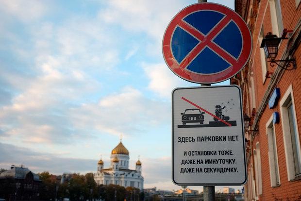 "Знак ""парковка запрещена"" в Москве"