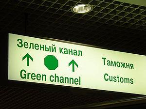 Зеленый канал, таможня