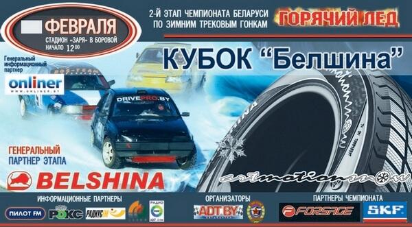 Кубок Белшина по трековым гонкам