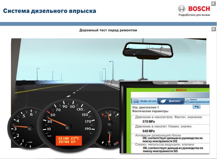 Бош, онлайн-тренажер, автомеханик