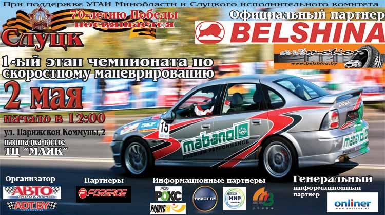 В Слуцке 2 мая стартует чемпионат по скоростному маневрированию. Лидеры поедут на шинах Artmotion от «Белшина»!