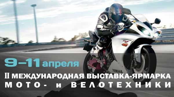 Сегодня начала работу вторая международная выставка-ярмарка мото- и велотехники