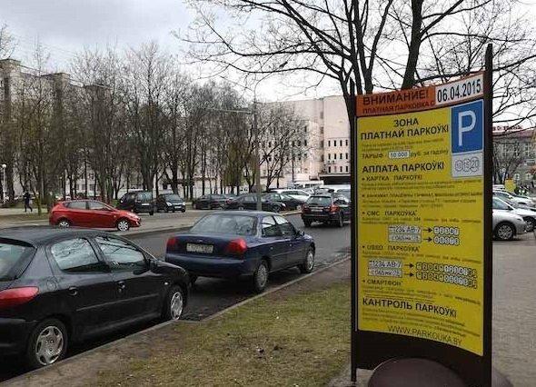 В Минске ввели новый метод оплаты парковки, а в Бресте парковочные места станут платными
