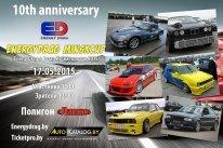 EnergyDrag Minsk Cup