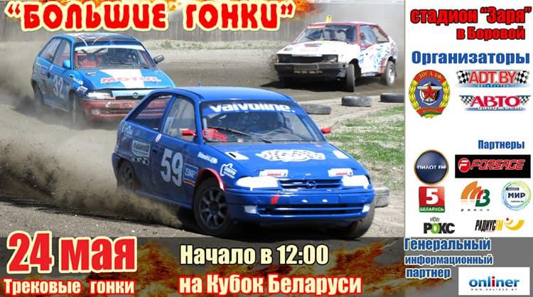 «Большие гонки» на стадионе «Заря» в Боровой