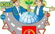 Минск встречает Юных инспекторов движения!