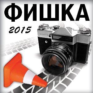 фотоконкурс фишка 2015