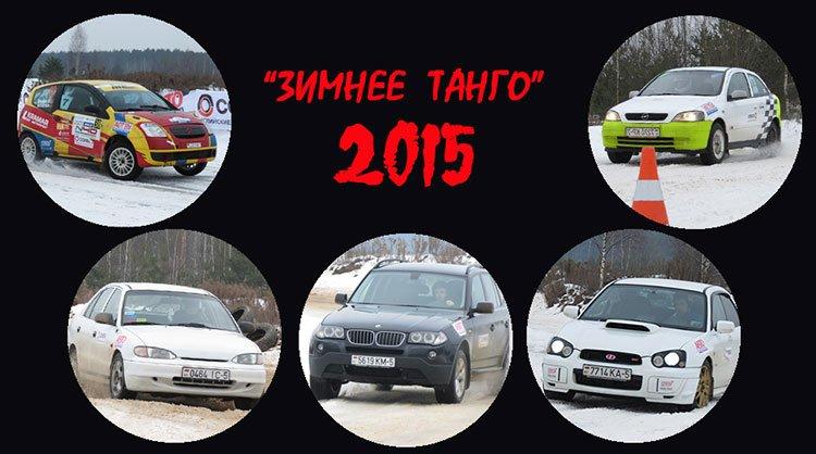 """""""Зимнее танго"""" - 2015"""