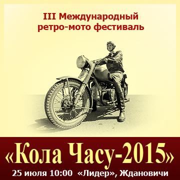 3-й Международный Ретро-Мото Фестиваль «Кола Часу 2015»
