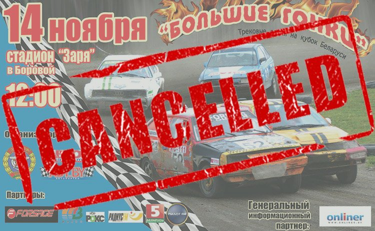 2 этап Кубка Беларуси по трековым гонкам отменили