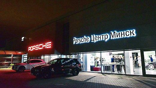 В Минске состоялось открытие дилерского центраPorsche