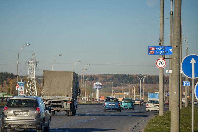 На Притыцкого при выезде из Минска повысили максимально разрешенную скорость движения