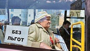 Пенсионерам могут вернуть льготы на проезд