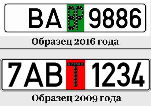 """В Беларуси вводятся новые """"транзитные"""" регистрационные знаки"""