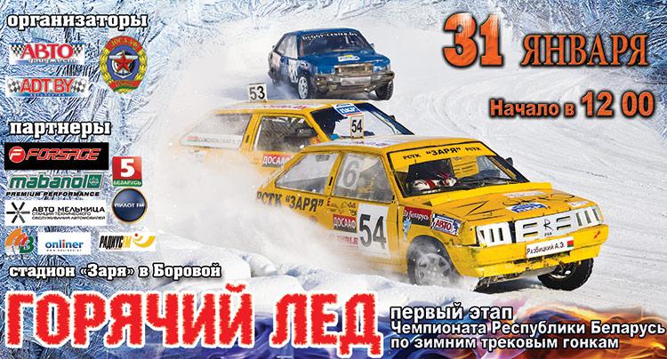 31 января стартует чемпионат Беларуси «Горячий лед»-2016