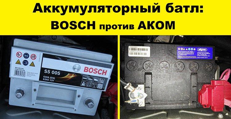 Аккумуляторный батл: «БОШ» против «АКОМ»