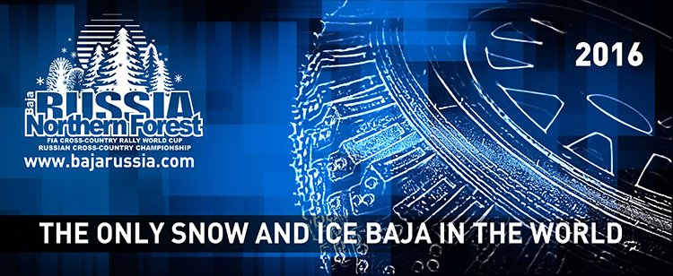 Первый этап Кубка Мира по ралли-рейдам пройдет в Карелии