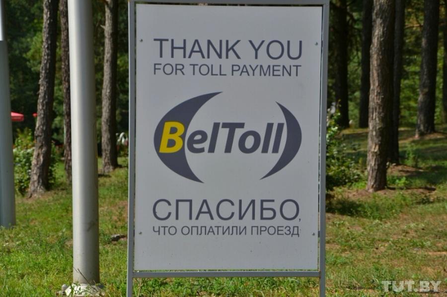 BelTooll