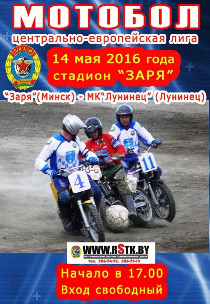 На стадионе «Заря» состоится матч чемпионата центрально-европейской лиги по мотоболу