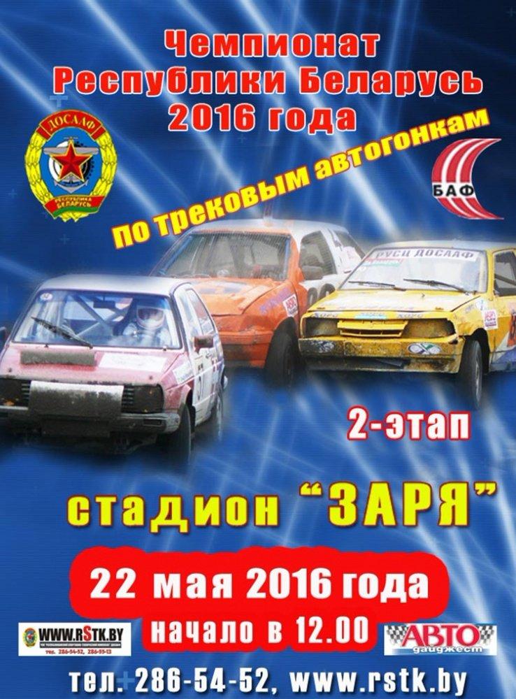 2-й этап чемпионата Республики Беларусь по трековым автогонкам