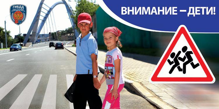 ГАИ Минска проведет акцию «Внимание — дети!»
