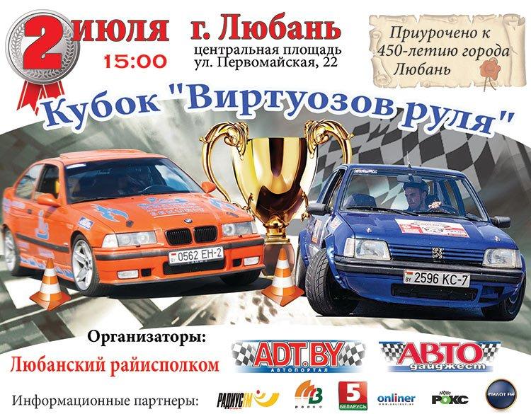 Кубок «Виртуозов руля» в Любани