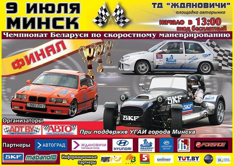 ТД «Ждановичи» примет финал чемпионата среди виртуозов руля в Минске