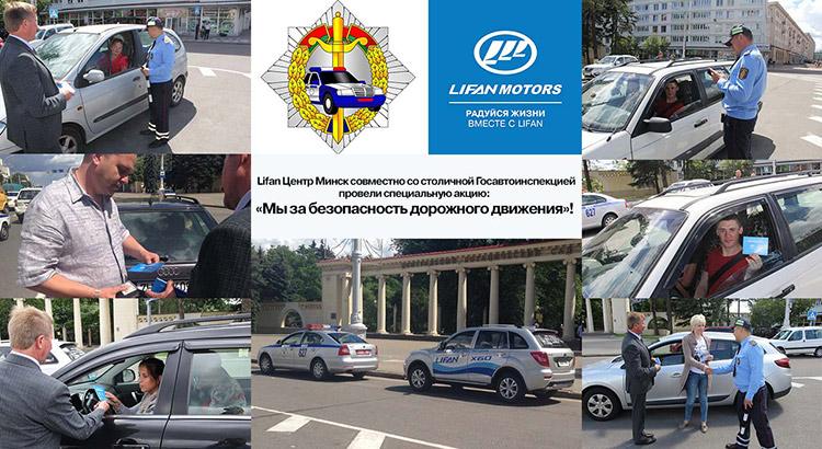 Lifan Центр Минск совместно с ГАИ повели акцию: «Мы за безопасность дорожного движения»!