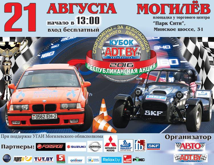 В Могилеве стартует Кубок ADT.BY среди виртуозов руля Беларуси